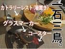 飲食店の開業準備の備品、店舗お助けページ05コルク