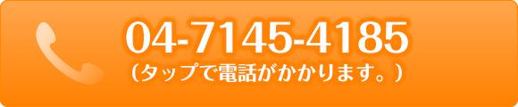 04-7145-4185